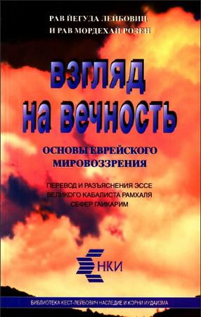 Рав Йегуда Лейбович и Рав Мордехай Розен - Взгляд на вечность