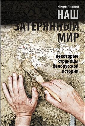 Литвин - Наш затерянный мир