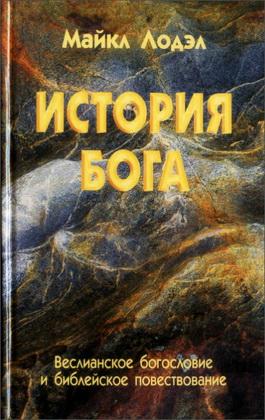 Майкл Лодэл - История Бога - Веслианское богословие