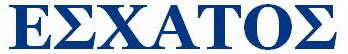 Эсхатос - клуб Теолог - библеистика - теология - философия - история logo