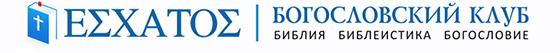 Эсхатос - богословский клуб - библеистика, богословие, религиозная философия, истории церкви logo