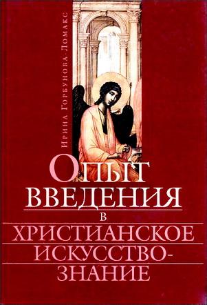 Опыт введения в христианское искусствознание - Ирина Горбунова-Ломакс