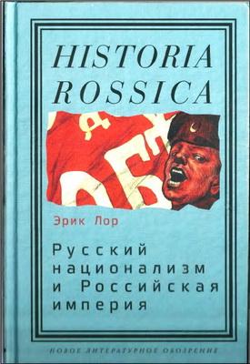 Лор - Русский национализм и Российская империя