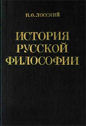 Лосский  - История русской философии