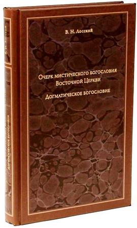 Лосский - Очерк мистического богословия Восточной Церкви