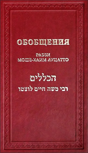 Рабби Моше-Хаим Луцатто - Рамхаль - Обобщения