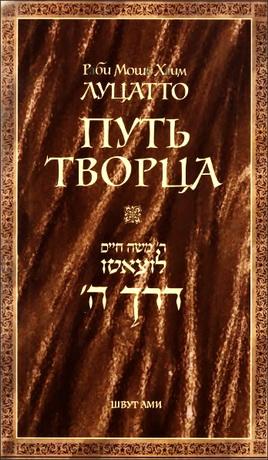 Рамхаль - Рабби Моше-Хаим Луцатто - Путь Творца