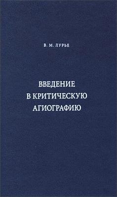 Вадим Лурье - Введение в критическую агиографию