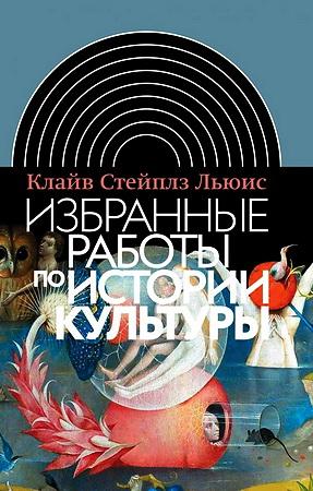Клайв Стейплз Льюис - Избранные работы по истории культуры