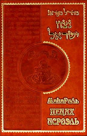 Раби Йеhуда Ливо бен Бецалель из Праги - Маhараль - Нецах Исроэль - Вечность Израиля