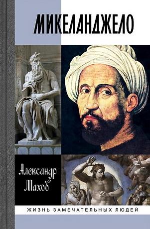 Александр Махов - Микеланджело