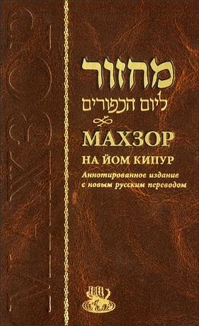 рабби Шнеур-Залман из Ляд - Махзор на Йом Кипур