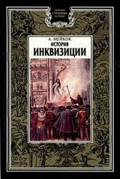 История инквизиции - Мейкок А