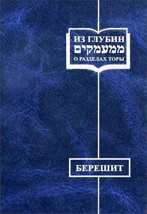 Рав Симха Мандельбойм - Из глубин о разделах Торы - Берешит