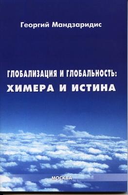 Георгий Мандзаридис - Глобализация и глобальность - химера и истина