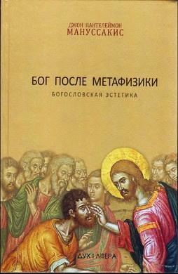 Джон Мануссакис - Бог после метафизики