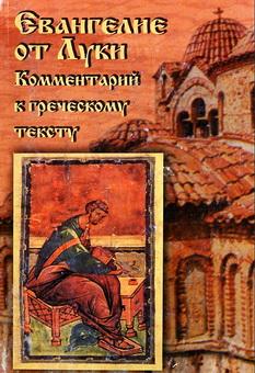 Евангелие от Луки - Маршалл И.