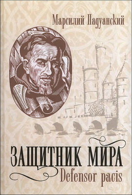 Марсилий Падуанский - Защитник мира - Defensor pacis