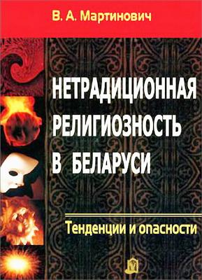 В. А. МАРТИНОВИЧ - НЕТРАДИЦИОННАЯ РЕЛИГИОЗНОСТЬ: ВОЗНИКНОВЕНИЕ И МИГРАЦИЯ - Материалы к изучению нетрадиционной религиозности - Том 1