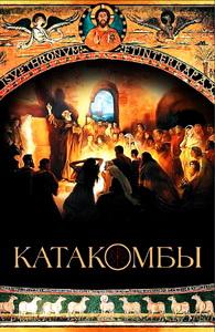 Катакомбы - Матвеевский П.