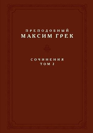 Максим Грек - Сочинения 2 том