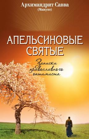 Савва - Мажуко - Апельсиновые святые