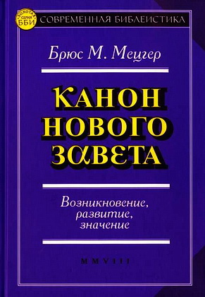 Брюс Мецгер - Канон Нового Завета