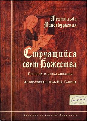 Мехтильда Магдебургская - Струящийся свет Божества