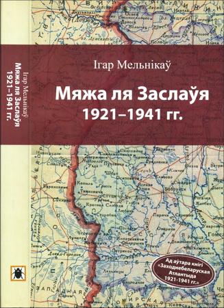 Ігар Мельнікаў - Мяжа ля Заслаўя 1921-1941 гг.