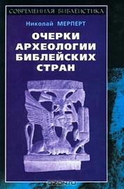 Археология библейская