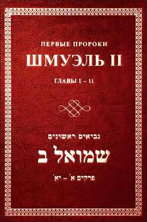 Первые пророки - Шмуэль 2 - 2 тома - Мешков