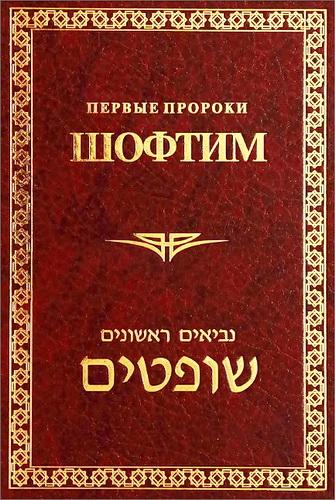 Первые пророки - Шофтим - Судьи - Ивритский текст с русским переводом и комментарием