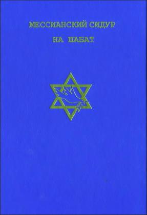 Мессианский Сидур на Шабат - Сборник мессианских молитв для поклонения в Шабат, на служении и дома