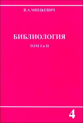 В. А. Мицкевич – Библиология – Том І и ІІ