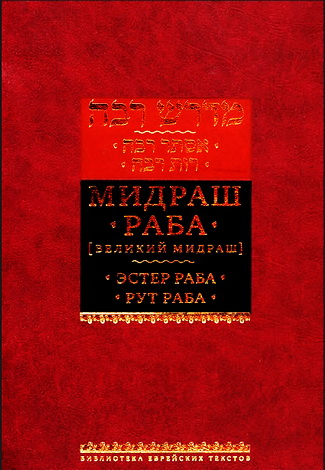 Мидраш Раба - Эстер Раба - Рут Раба