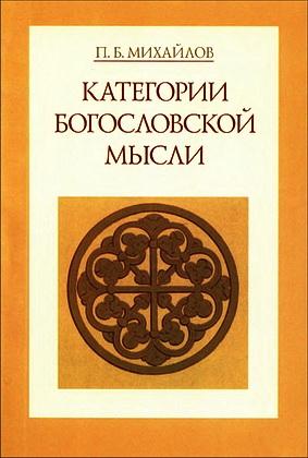 Михайлов - Категории богословской мысли