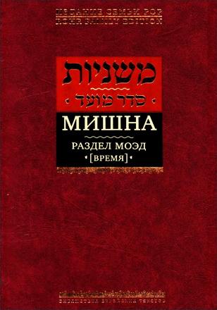 Мишна - 1 - раздел Моэд - Время