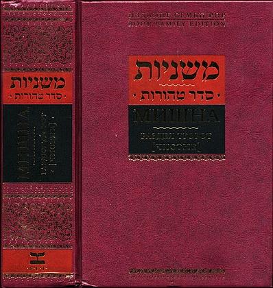 Мишна - 6 томов - Книжники