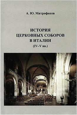 История церковных соборов в Италии - IV-V века - Андрей Митрофанов