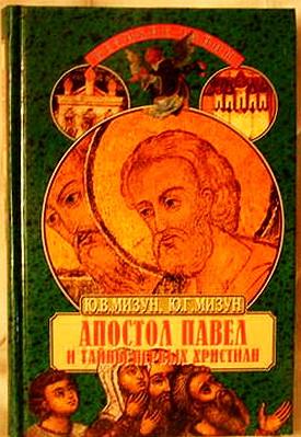 Мизун - Апостол Павел и тайны первых христиан