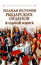 Полная история рыцарских орденов - Екатерина Монусова