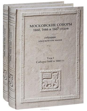 Московские соборы 1660, 1666, 1667 годов - Собрание документов эпохи