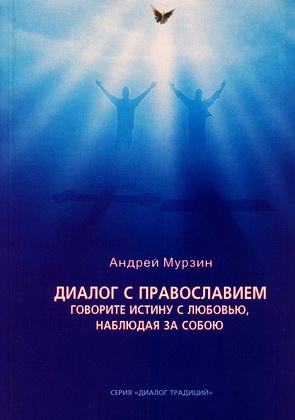 Андрей Мурзин – Диалог с православием: Говорите истину с любовью, наблюдая за собою - Серия «Диалог традиций»