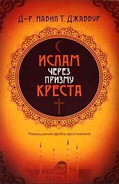 Ислам через призму креста - Набил Т. Джаббур