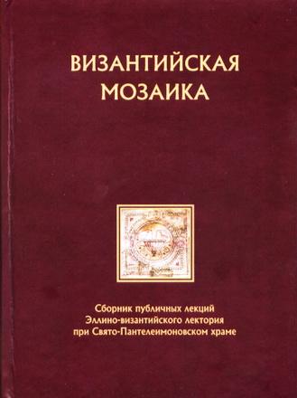Византийская мозаика - Выпуск 1