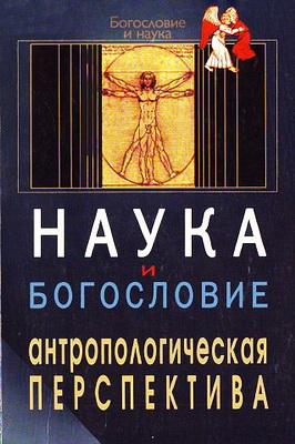 Наука и богословие - Антропологическая перспектива