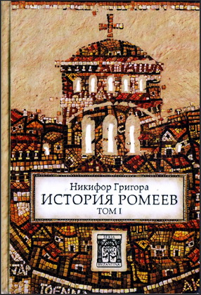 Никифор Григора - История ромеев