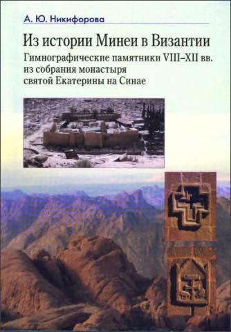 Никифорова - из истории Минеи в Византии