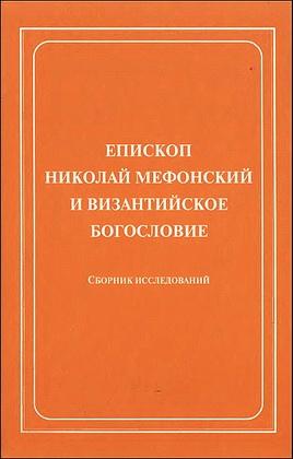 Епископ Николай Мефонский и византийское богословие
