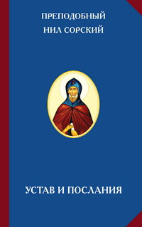Преподобный Нил Сорский – Устав и Послания – Русская цивилизация